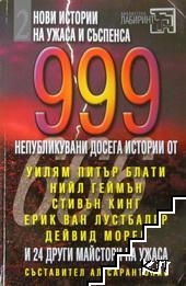 999 непубликувани досега истории. Част 2