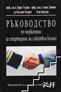 Ръководство по маркетинг за стартиране на собствен бизнес