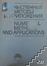 Численые методы и приложения / Numerical Methods and Applications