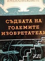 Имена от вековете. Книга 2: Съдбата на големите изобретатели