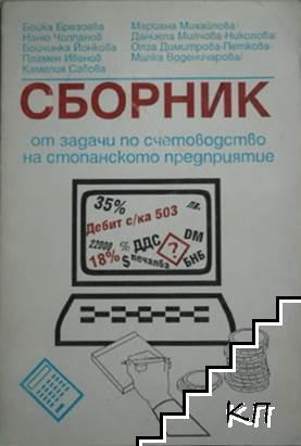 Сборник от задачи по счетоводство на стопанското предприятие