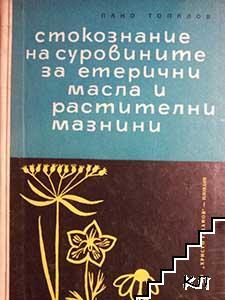 Стокознание на суровините за етерични масла и растителни мазнини