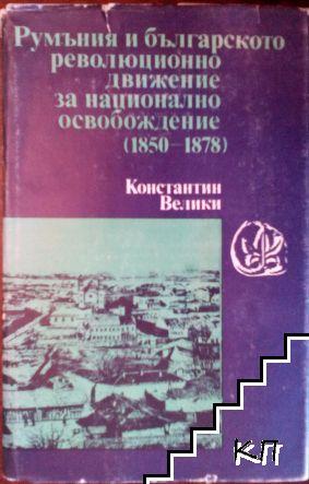Румъния и българското революционно движение за национално освобождение (1850-1878)