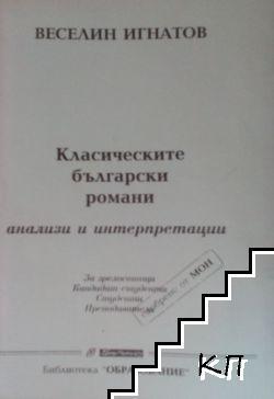 Класическите български романи