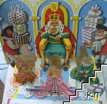 Цар Жаба