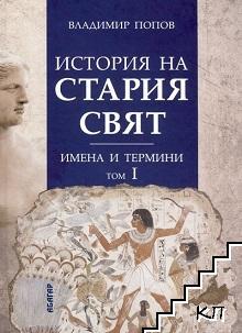 История на Стария свят. Том 1: Имена и термини
