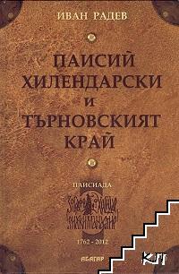 Паисий Хилендарски и Търновският край