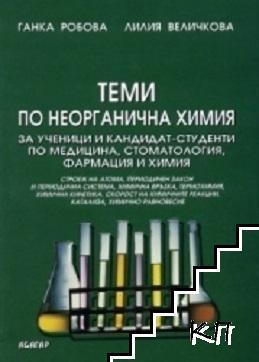 Теми по неорганична химия за ученици и кандидат-студенти по медицина, стоматология, фармация и химия