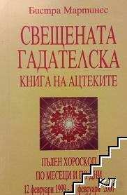 Свещената гадателска книга на ацтеките