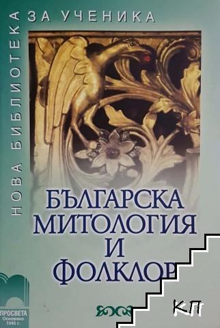Българска митология и фолклор