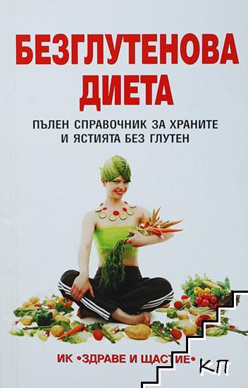Безглутенова диета