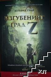 Изгубеният град Z