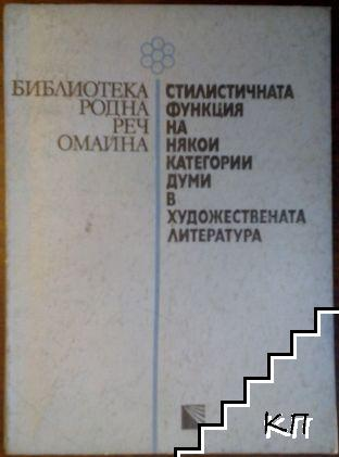 Стилистичната функция на някои категории думи в художествената литература