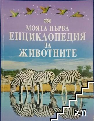 Моята първа енциклопедия за животните