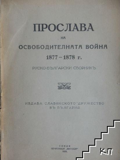 Прослава на Освободителната война 1877-1878 г.