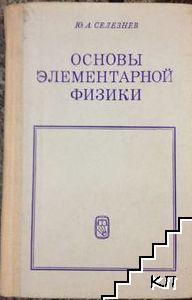 Основы элементарной физики
