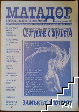 Матадор. Бр. 56 / 2005