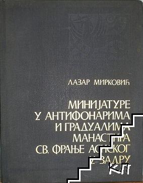 Миниjатуре у антифонарима и градуалима манастира Св. Франье Асиског у Задру