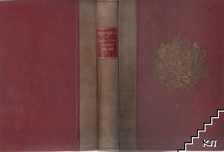 Сборникъ на действуващите съдебни закони въ Царството (1878-1938). Часть 2