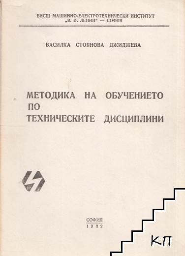 Методика на обучението по техническите дисциплини