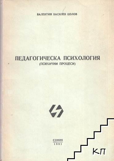 Педагогическа психология (Психични процеси)