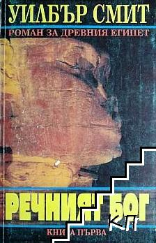Речният бог. Книга 1