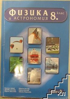 Физика и астрономия за 8. клас