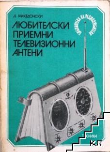 Любителски приемни телевизионни антени