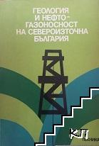 Геология и нефтогазоносност на Североизточна България