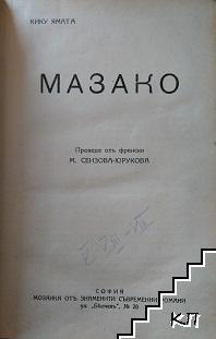 Мазако / Степь / Молитвена броеница