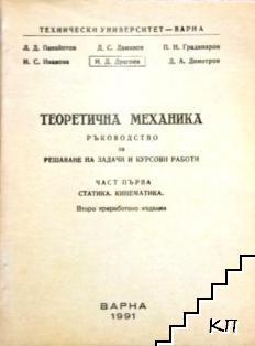 Теоретична механика. Ръководство за решаване на задачи и курсови работи. Част 1: Статика. Кинематика