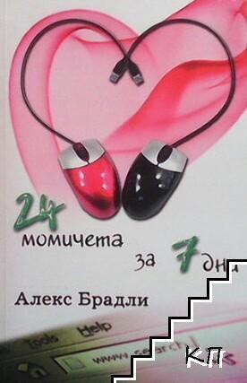 24 момичета за 7 дни
