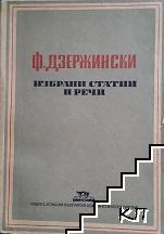 Избрани статии и речи 1908-1926 г.