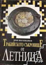Тракийското съкровище от Летница