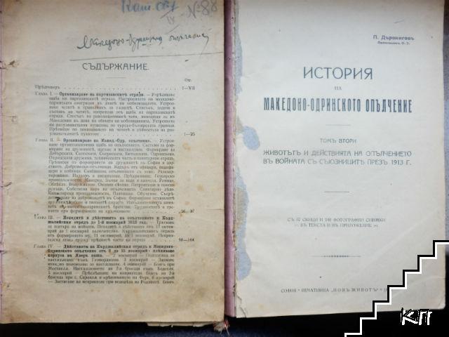 История на македоно-одринското опълчение. Томъ 1-2