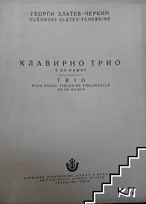 Клавирно трио в до-мажор