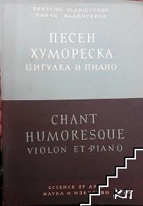 Песен хумореска. Цигулка и пиано