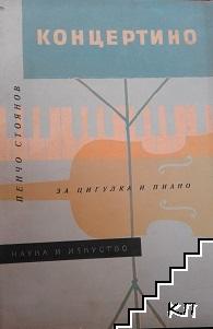 Концертино за цигулка и пиано