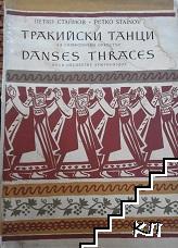 Тракийски танци за симфоничен оркестър