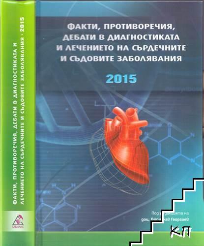 Факти, противоречия, дебати в диагностиката и лечението на сърдечните и съдовите заболявания