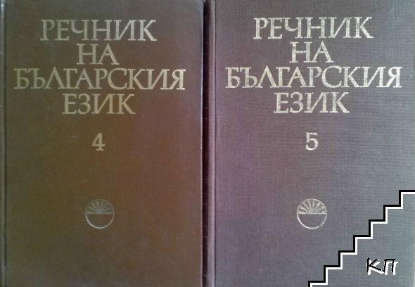 Речник на българския език. Том 4-5