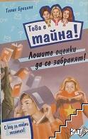 Това е тайна! Книга 10: Лошите оценки да се забранят!