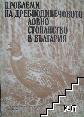 Проблеми на дребнодивечовото ловно стопанство в България