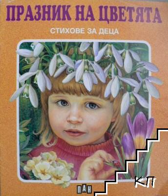 Празник на цветята