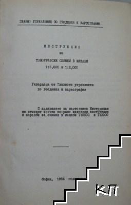 Инструкция за топографски снимки в мащаби 1:5000 и 1:2000