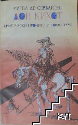 Дон Кихот. Критически прочити и коментари