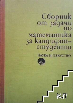 Сборник по математика за кандидат-студенти
