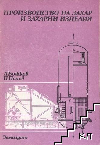 Производство на захар и захарни изделия
