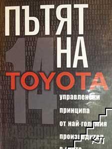 Пътят на Toyota: 14 управленски принципа от най-големия производител в света