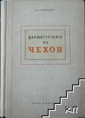 Драматургията на Чехов